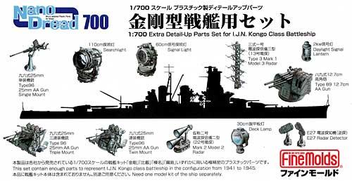 金剛型戦艦用セットプラモデル(ファインモールド1/700 ナノ・ドレッド シリーズNo.77905)商品画像