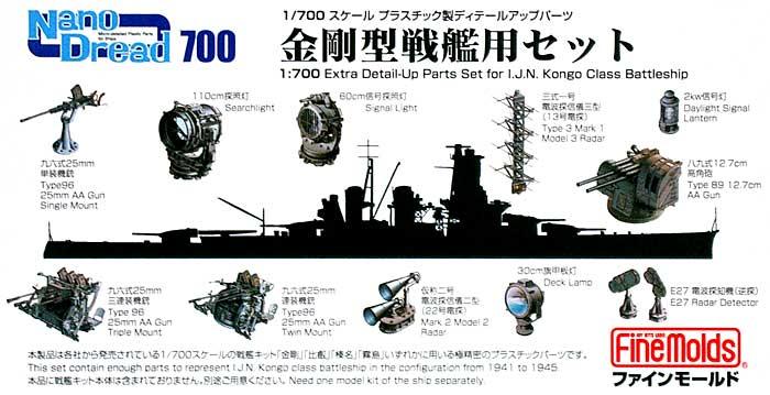 金剛型戦艦用セットプラモデル(ファインモールド1/700 ナノ・ドレッド シリーズNo.77905)商品画像_1