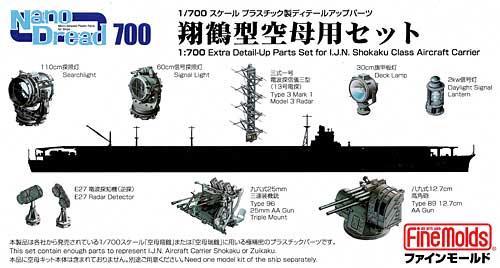 翔鶴型空母用セットプラモデル(ファインモールド1/700 ナノ・ドレッド シリーズNo.77906)商品画像