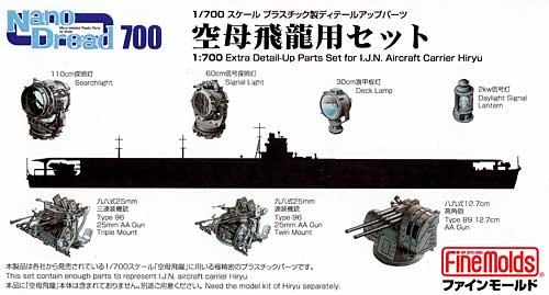 空母飛龍用セットプラモデル(ファインモールド1/700 ナノ・ドレッド シリーズNo.77907)商品画像