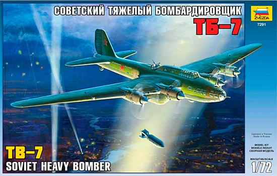TB-7 ソビエト爆撃機プラモデル(ズベズダ1/72 エアクラフト プラモデルNo.7291)商品画像