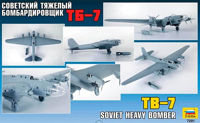 TB-7 ソビエト爆撃機プラモデル(ズベズダ1/72 エアクラフト プラモデルNo.7291)商品画像_1