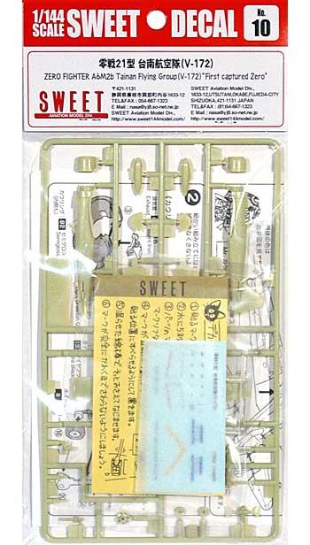 零戦21型 台南航空隊 (V-172)プラモデル(SWEETSWEET デカールNo.14-D010)商品画像