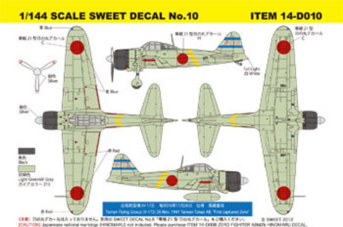 零戦21型 台南航空隊 (V-172)プラモデル(SWEETSWEET デカールNo.14-D010)商品画像_1