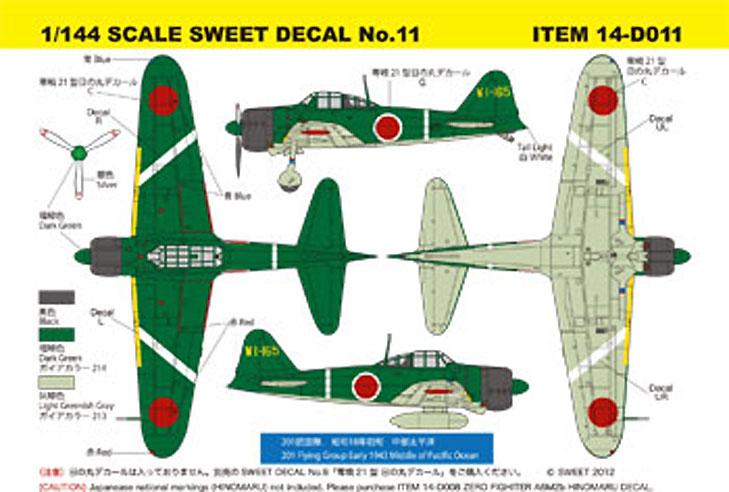零戦 21型 201航空隊プラモデル(SWEETSWEET デカールNo.14-D011)商品画像_1