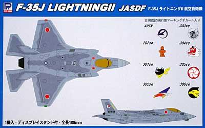 F-35J ライトニング 2 航空自衛隊プラモデル(ピットロードSN 航空機 プラモデルNo.SN014)商品画像