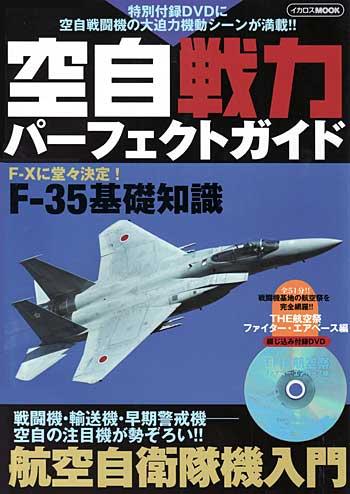 空自戦力パーフェクトガイド本(イカロス出版イカロスムックNo.61789-90)商品画像