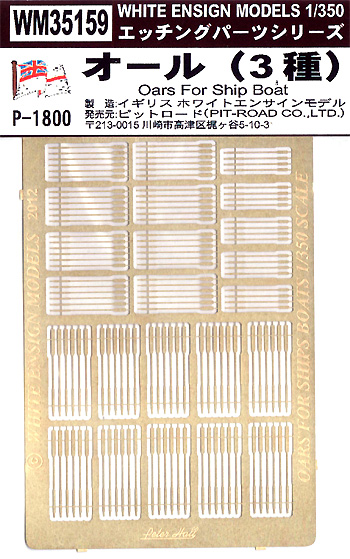 オール (3種)エッチング(ホワイト エンサイン1/350 エッチングパーツ シリーズNo.WM35159)商品画像