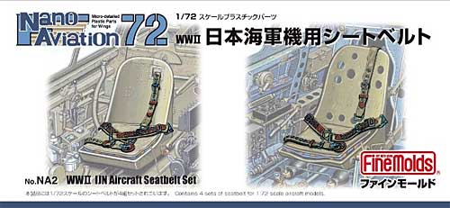 日本海軍機用シートベルト 1/72スケールプラモデル(ファインモールドナノ・アヴィエーション 72No.NA002)商品画像