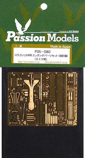 U.S.ウィリス MB エッチングパーツセット (改訂版) (タミヤ用)エッチング(パッションモデルズ1/35 シリーズNo.P35-080)商品画像