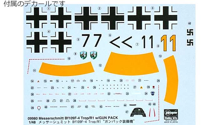 メッサーシュミット Bf109F-4 Trop/R1 ガンパック装備機プラモデル(ハセガワ1/48 飛行機 限定生産No.09980)商品画像_1