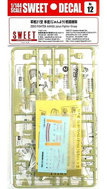 零戦 21型 隼鷹(じゅんよう) 戦闘機隊プラモデル(SWEETSWEET デカールNo.14-D012)商品画像