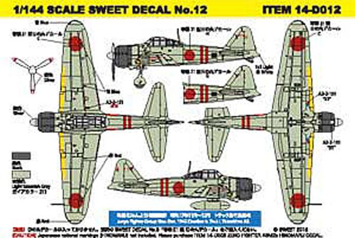 零戦 21型 隼鷹(じゅんよう) 戦闘機隊プラモデル(SWEETSWEET デカールNo.14-D012)商品画像_1