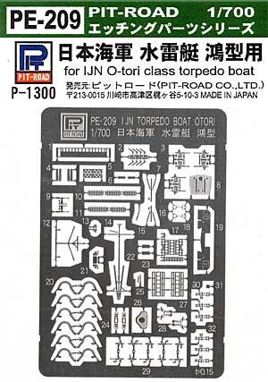 日本海軍 水雷艇 鴻型用 エッチングパーツエッチング(ピットロード1/700 エッチングパーツシリーズNo.PE-209)商品画像