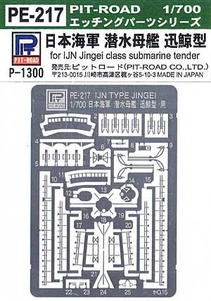 日本海軍 潜水母艦 迅鯨型用 エッチングパーツエッチング(ピットロード1/700 エッチングパーツシリーズNo.PE-217)商品画像