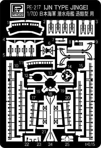 日本海軍 潜水母艦 迅鯨型用 エッチングパーツエッチング(ピットロード1/700 エッチングパーツシリーズNo.PE-217)商品画像_1