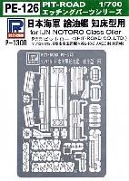 ピットロード1/700 エッチングパーツシリーズ日本海軍 給油艦 知床型用 エッチングパーツ