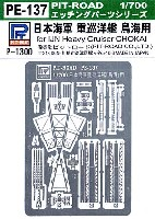 ピットロード1/700 エッチングパーツシリーズ日本海軍 重巡洋艦 鳥海 エッチングパーツ