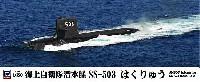 ピットロード1/350 スカイウェーブ JB シリーズ海上自衛隊 潜水艦 SS-503 はくりゅう