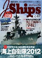 イカロス出版JシップスJシップス Vol.47