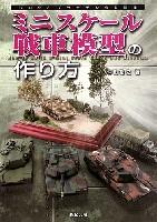 ものぐさプラモデル作製指南 ミニスケール戦車模型の作り方