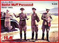 ICM1/35 ミリタリービークル・フィギュアソビエト 上級将校 1943-1945 (4体入)