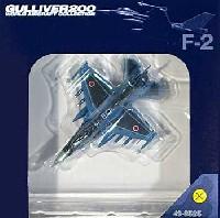 ワールド・エアクラフト・コレクション1/200スケール ダイキャストモデルシリーズF-2A 築城基地 第8航空団 第6飛行隊 (43-8525)