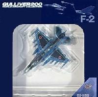 ワールド・エアクラフト・コレクション1/200スケール ダイキャストモデルシリーズF-2A 三沢基地 第3航空団 第8飛行隊 (53-8531)