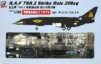 ピットロード1/144 塗装済み組み立てモデル (SNP-×)イギリス空軍 TSR.2 攻撃機仕様 第208飛行隊