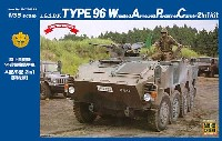 モノクローム1/35 AFV陸上自衛隊 96式装輪装甲車 A型/B型 2 in 1