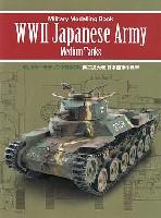 第二次大戦 日本陸軍中戦車
