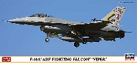 F-16A ADF ファイティング ファルコン ヴァイパー