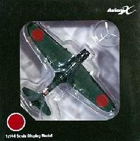 Avioni-Xダイキャスト製完成品モデル中島 B5N2 97式3号艦上攻撃機 空母加賀搭載機 AII-399