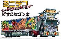 アオシマミニデコ NEXTどすこいゴン太 (冷凍トレーラー)