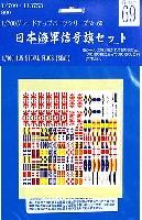 フジミ1/700 グレードアップパーツシリーズ日本海軍 信号旗セット