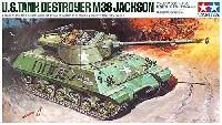 タミヤスケール限定品アメリカ M36 ジャクソン 駆逐戦車