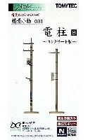 電柱 B -コンクリート製-