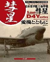 大日本絵画航空機関連書籍日本海軍艦上爆撃機 彗星 愛機とともに - 写真とイラストで追う装備部隊