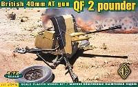 QF 2ポンド 対戦車砲 (40mm対戦車砲)