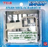 HDM244 バスターガンダム用 Rカラー Ver.