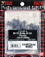 Bクラブ1/144 レジンキャストキットRX-78 ガンダム GP-00 ブロッサム バストアップモデル