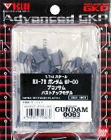 RX-78 ガンダム GP-00 ブロッサム バストアップモデル