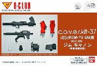 RGC-80S ジム・キャノン (空間突撃仕様) (HGUC RGM-79 ジム用) (c・o・v・e・r-kit-37)