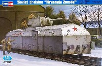 ホビーボス1/72 ファイティングビークル シリーズソビエト装甲列車