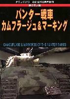 第2次大戦 パンター戦車 カムフラージュ&マーキング