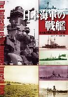 大日本絵画船舶関連書籍日本海軍の戦艦 主力戦艦の系譜 1968-1945
