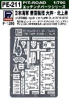 ピットロード1/700 エッチングパーツシリーズ日本海軍 重雷装艦艦 大井・北上 用 エッチングパーツ