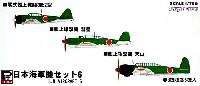 ピットロードスカイウェーブ S シリーズ日本海軍機セット 6