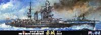 日本海軍 巡洋戦艦 赤城