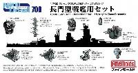 ファインモールド1/700 ナノ・ドレッド シリーズ長門型戦艦用セット